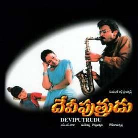 Deviputrudu - దేవీపుత్రుడు