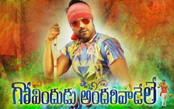 Govindudu Andarivadele - గోవిందుడు అందరివాడేలే