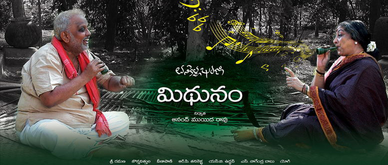 Mithunam - మిథునం
