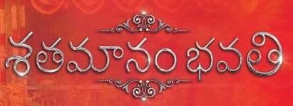 Shatamanam Bhavati - శతమానం భవతి