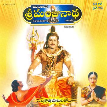 Sri Manjunatha - శ్రీ మంజునాథ